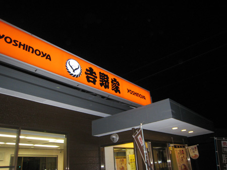 1223-yoshinoya.jpg
