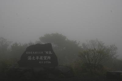 IMG_110506yunohira-2.jpg