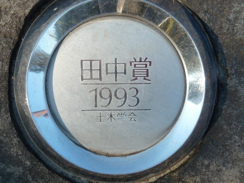 土木学会田中賞