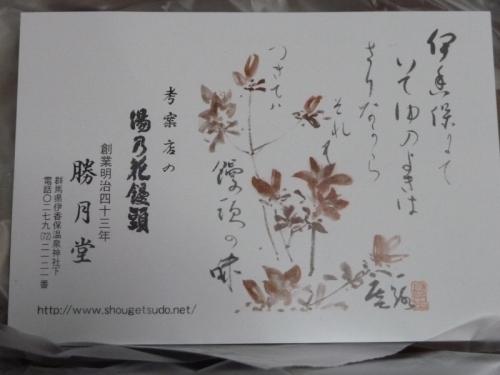 勝月堂「湯の花まんじゅう」