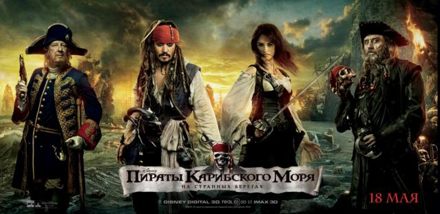 pirates_of_the_caribbean_on_stranger_tides_ver11_xlg.jpg