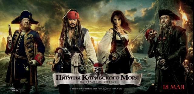 pirates_of_the_caribbean_on_stranger_tides_ver11_xlg.jpg