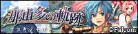 nayuta_kiseki_bana_s.jpg