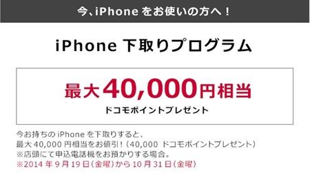 iPhoneshitadori_docomo