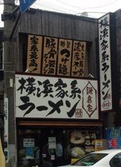 yokohamaiekei_ra-men_oofu