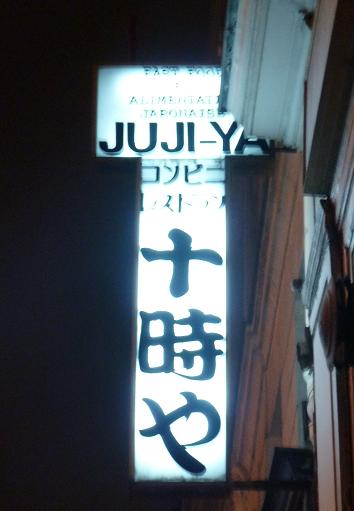 juujiya.png