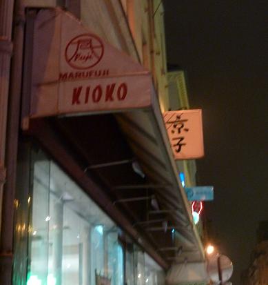 kioko.png