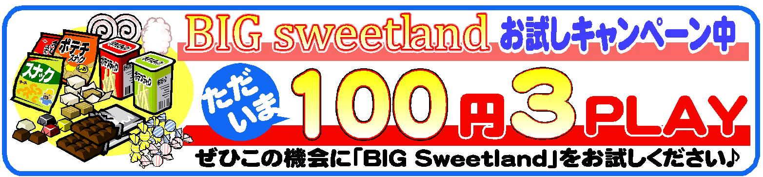 bigsweet_4