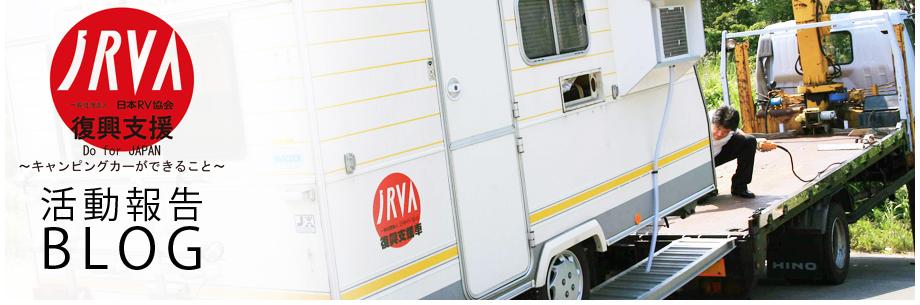 一般社団法人日本RV協会 復興支援プロジェクト