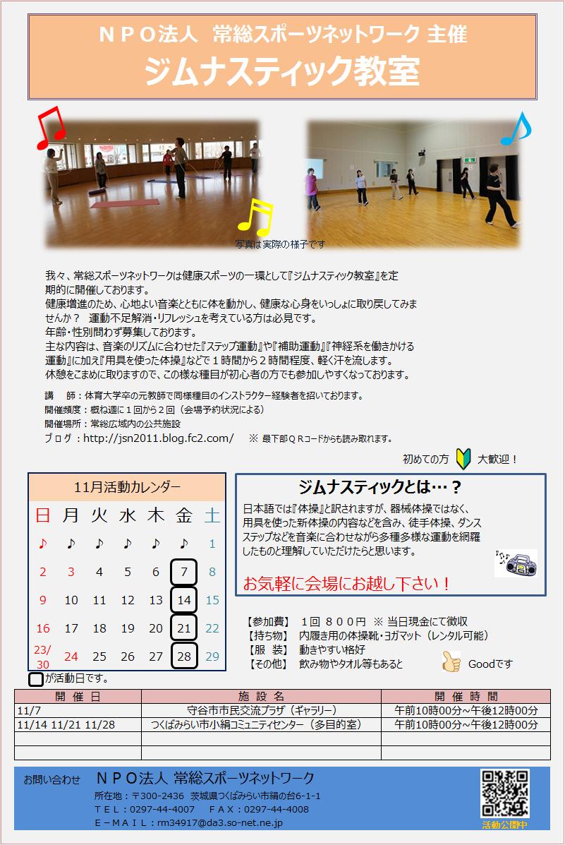 11月ジムナスティック教室