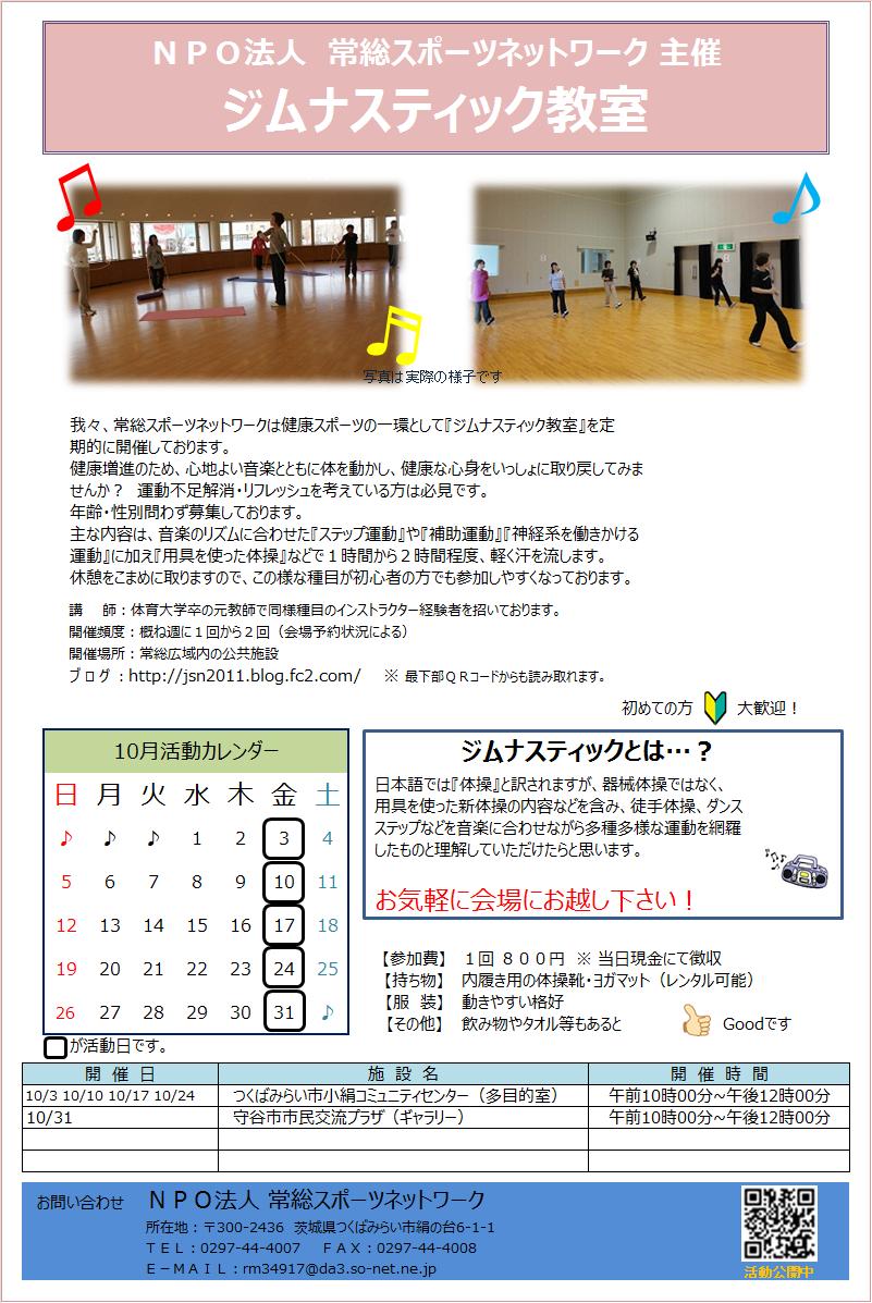 10月ジムナスティック教室