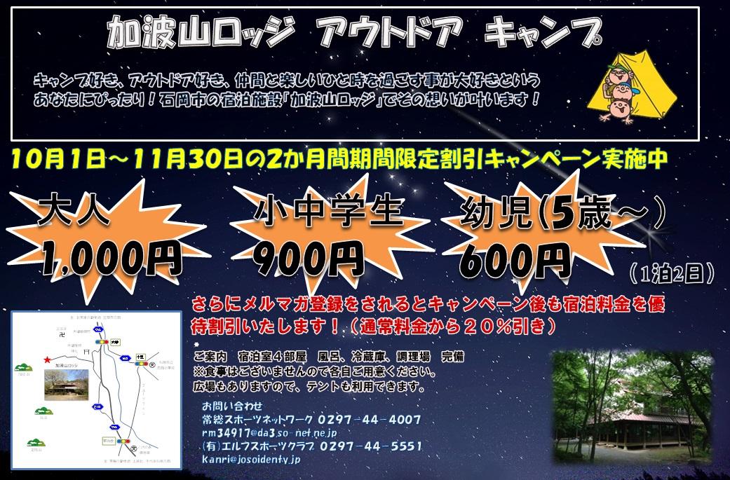 加波山イベント(野外キャンプ))