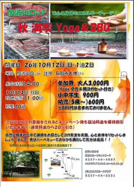 加波山イベント(ヨガ&BBQ)