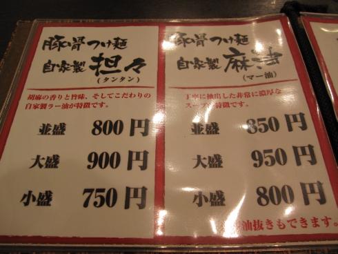 つけ麺専門 久保田 北店 (2)