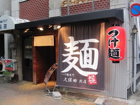 つけ麺専門 久保田 北店 (4)