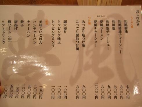 夢風 枚方本店 (2)