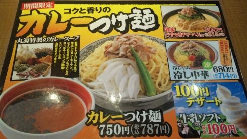 丸源ラーメン 枚方店 (3)