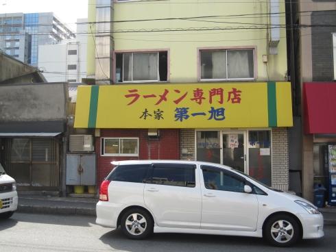 本家 第一旭 たかばし本店 (1)