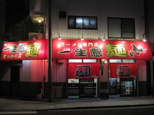 一生懸麺 とっかりⅡ (1)