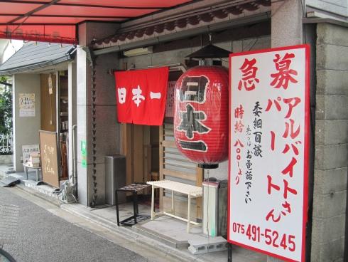 ラーメン日本一 本店 (1)