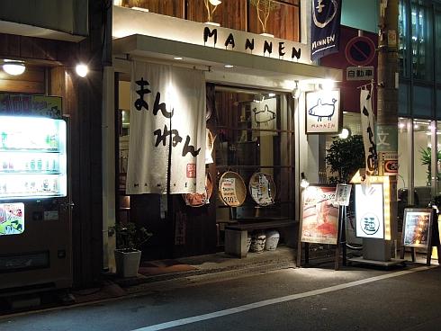 まんねん 心斎橋店 (1)