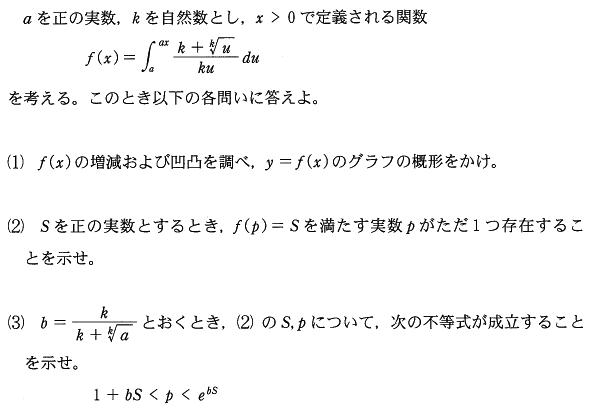 ikashika_2014_math_q3.png