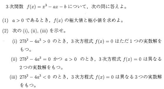 waseda_riko_2014_q2.png