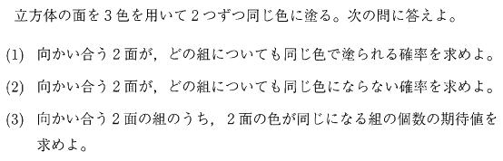 waseda_riko_2014_q3.png