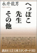 永井龍男へっぽこ先生