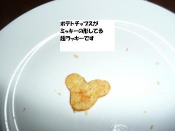 ポテト (5)