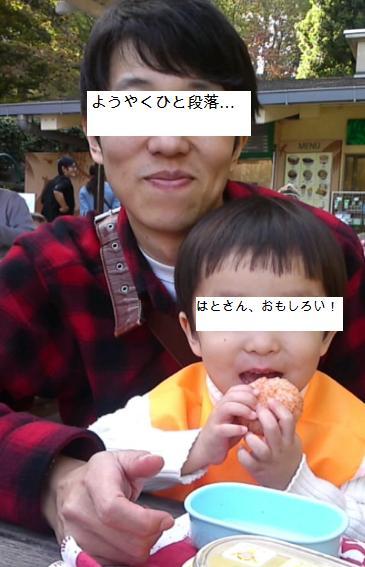 多摩ズーで昼食