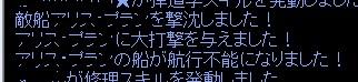 大海戦2011.07.03 ログ