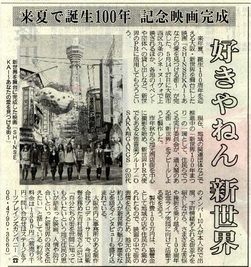試写会産経新聞23年4月21日