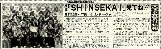 大阪スポーツ23年4月27日付