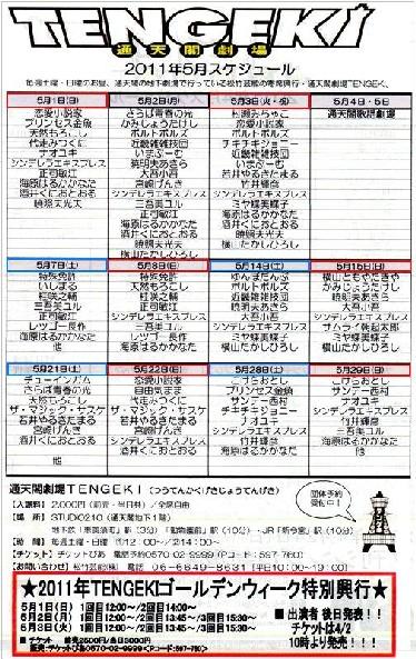 tengeki5.jpg