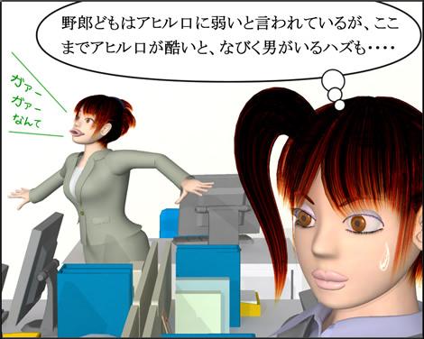 3Dキャラ4コマ漫画1110303