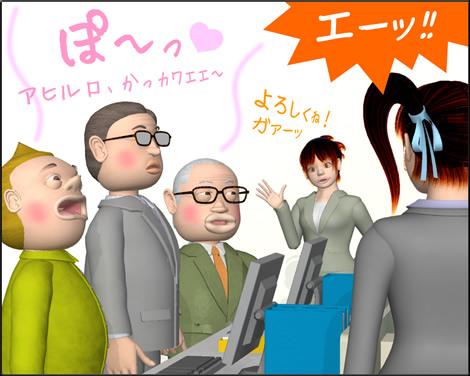 3Dキャラ4コマ漫画1110304