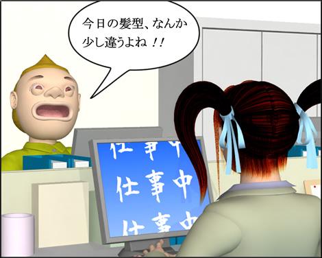 3Dキャラ4コマ漫画1111201