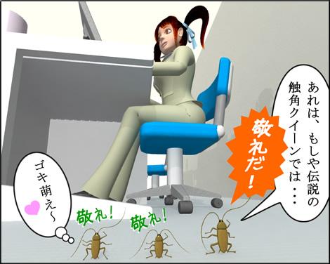 3Dキャラ4コマ漫画1111204