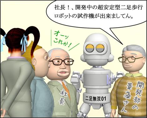 3Dキャラ4コマ漫画1112171