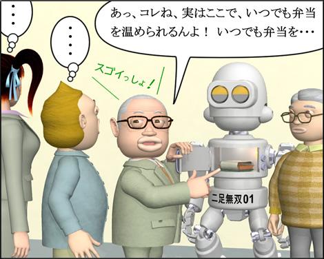3Dキャラ4コマ漫画1112174