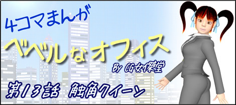 OL4コマ漫画(3D)タイトル13