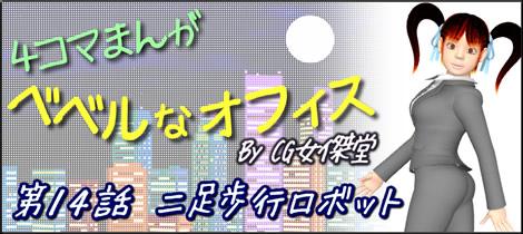 OL4コマ漫画(3D)タイトル14