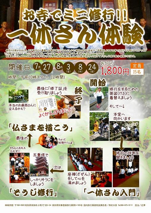 1207-08竹林寺子供一休さん体験