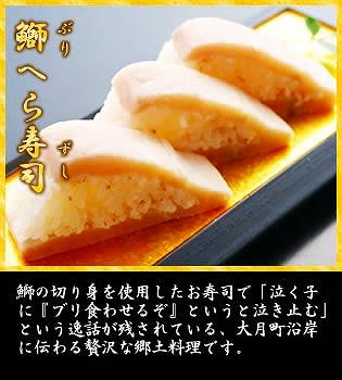 ぶりへら寿司