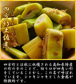四方竹土佐煮