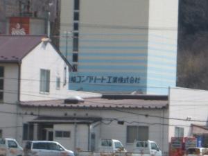 川崎生コン3