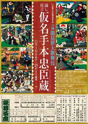kabukiza_201311c.jpg