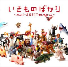 CD ikimono cover