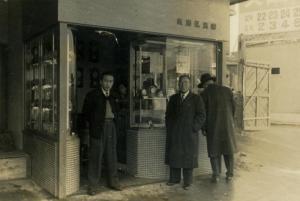 昭和25年頃の「お店」①